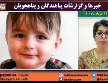 خبرها و گزارشات پناهندگان ، یکشنبه ۲۴ خردادماه