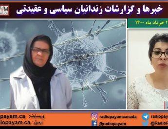 خبرهای زندانیان سیاسی و عقیدتی ـ ۱۷ خرداد ماه ۱۴۰۰