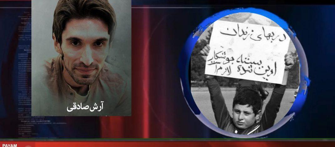 دستگیری، زندان و شکنجه در جمهوری اسلامی