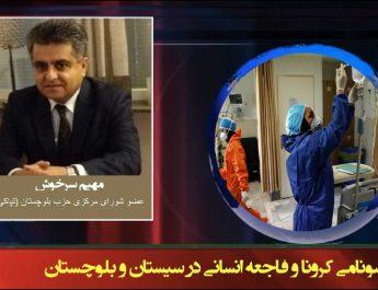 سونامی کرونا و فاجعه انسانی در سیستان و بلوچستان