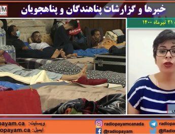 خبرها و گزارشات پناهندگان، دوشنبه ۲۱ تیرماه