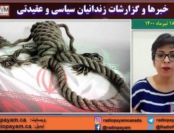 خبرهای زندانیان سیاسی و عقیدتی ـ ۱۸ تیرماه