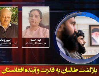 بازگشت طالبان به قدرت و آینده افغانستان