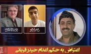 اعتراض به حکم اعدام حیدر قربانی