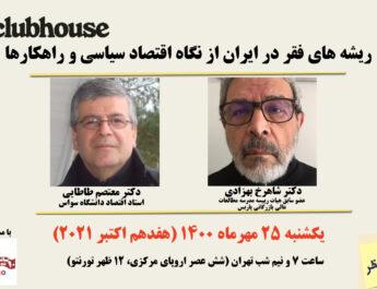 ریشه های فقر در ایران از نگاه اقتصاد سیاسی و راهکارها