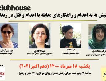 جنبش نه به اعدام و راهکارهای مقابله با اعدام و قتل در زندان